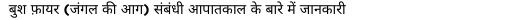 Hindi-Emergency-info-Factsheet