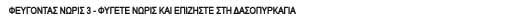 Greek fact sheet title