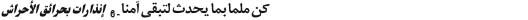 Arabic fact sheet title