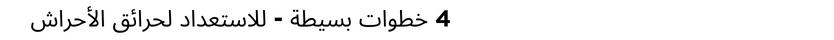 Four Simple Steps - Arabic