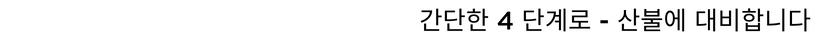 Four Simple Steps - Korean